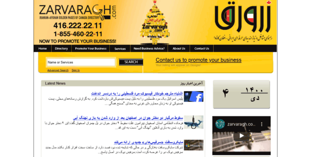 Zarvaragh com  Zarvaragh | Iranian Directory and Yellow Pages | زرورق